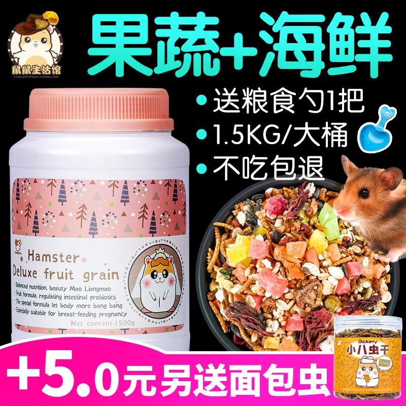[淘乐工厂店饲料,零食]仓鼠粮食用品套餐齐全均衡营养小食物主月销量10件仅售18.68元