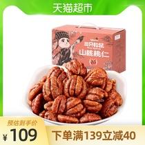三只松鼠山核桃仁500g30天装坚果量贩小包装每日坚果送礼年货