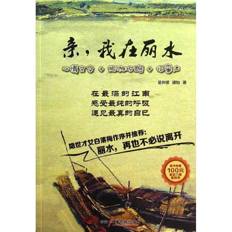 亲,我在丽水 吴仲银 散文 文学 中国广播电视出版社