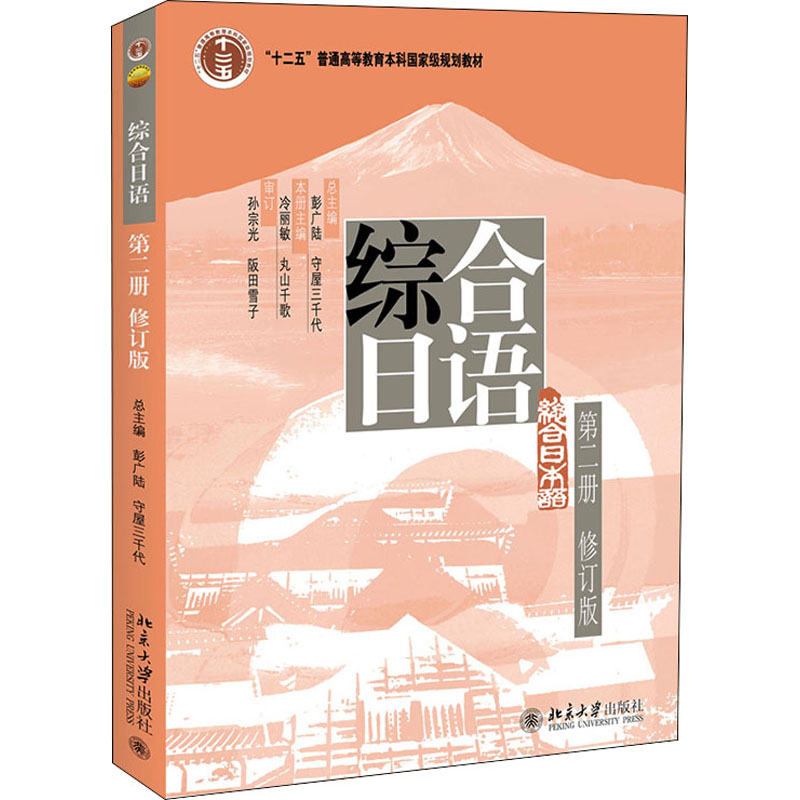 Comprehensive Japanese Volume 2 (Revised Edition) / Peng Guanglu et al: Peng Guanglu et al. College and secondary school liberal arts other languages college and secondary school Peking University Press