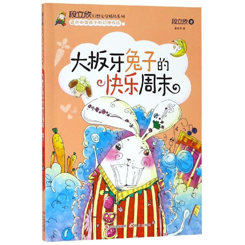 大板牙兔子的快乐周末/段立欣幻想文学精品系列 段立欣 童话故事 少儿 现代出版社