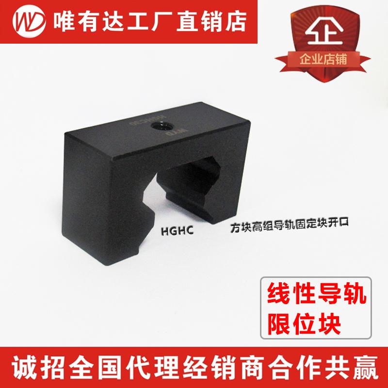 直线导轨限位块 定位器限位器滑块行程定位环 HGH导轨固定块 包邮