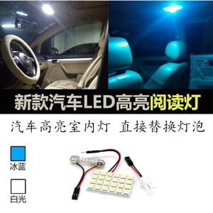 适用于大众老帕萨特B5阅读灯led车内灯汽车后备箱车顶照明灯车载