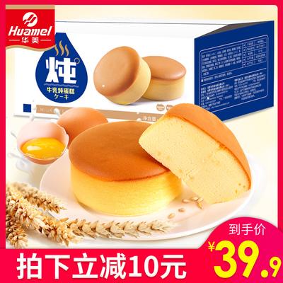 华美牛乳炖蛋糕1105g手撕面包整箱早餐零食充饥夜宵休闲营养糕点
