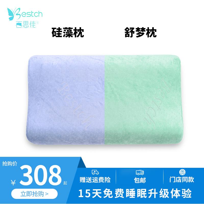 百思佳记忆棉枕头枕芯硅藻助眠护颈枕颈椎枕单人健康专用保健枕