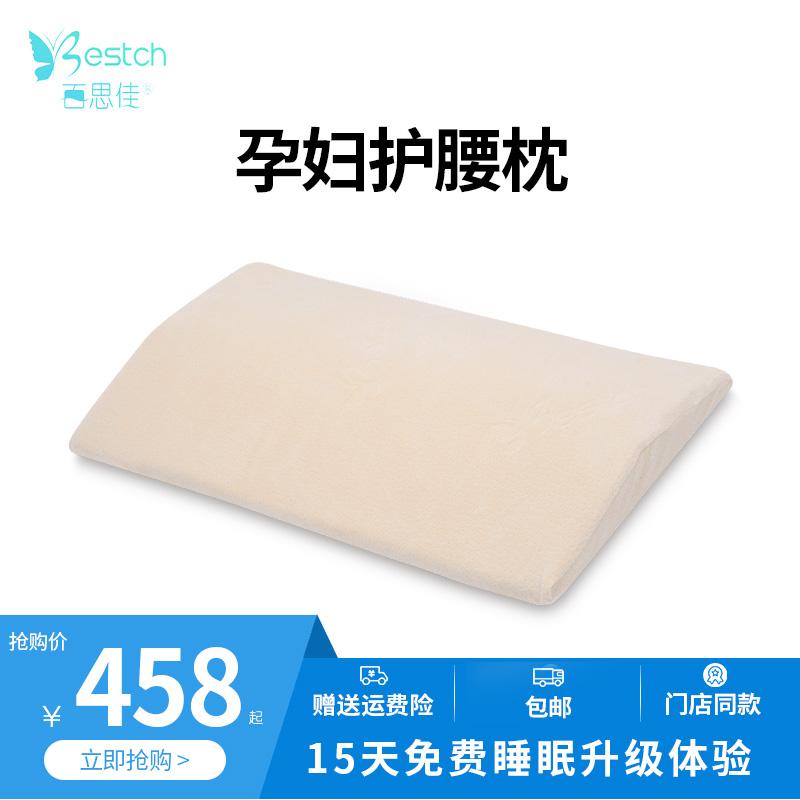 百思佳腰枕孕妇睡眠家用腰部支撑垫床上护腰靠垫牵引腰垫护腰枕
