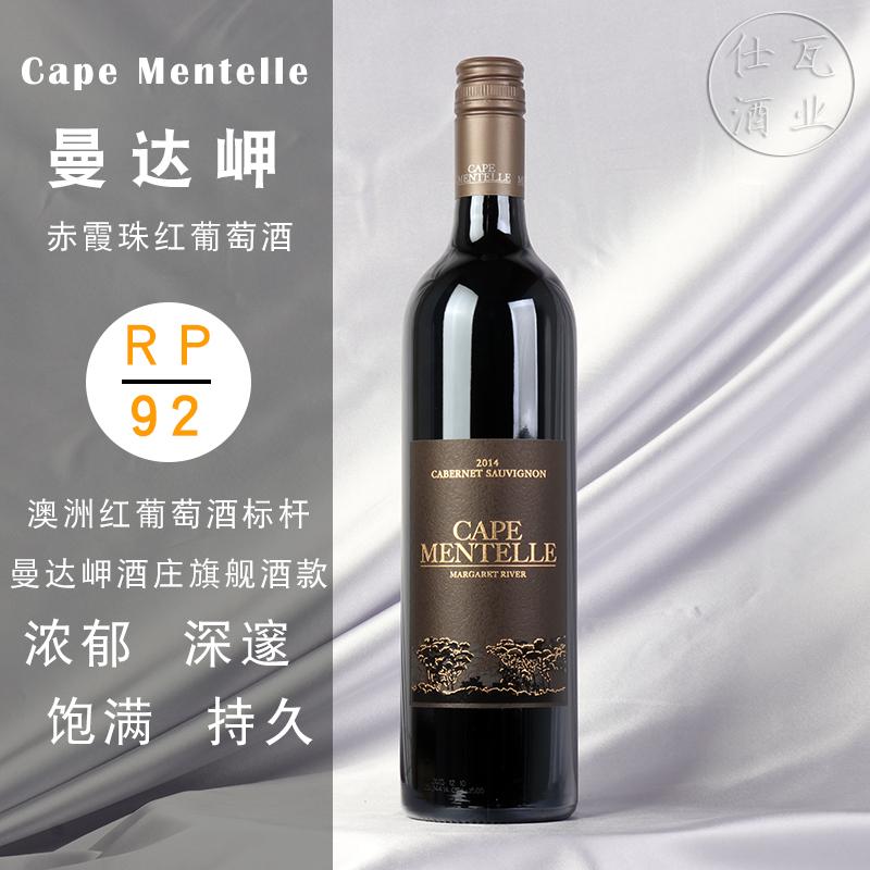 澳洲曼达岬赤霞珠干红葡萄酒 Cape Mentelle Cabernet Sauvignon
