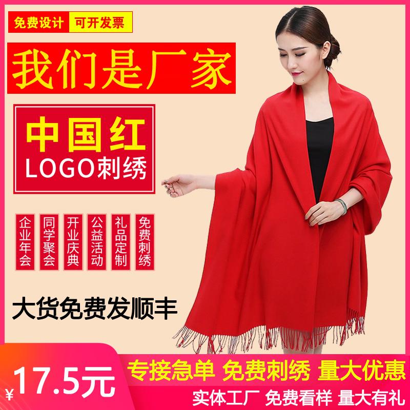 年会红围巾定制logo刺绣印字图案聚会庆典活动加急中国大红色围巾