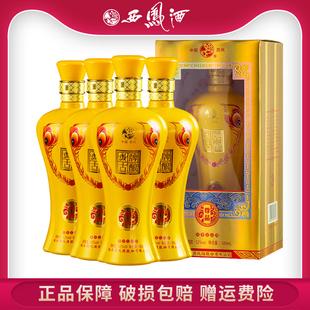 西凤酒52度国产白酒浓香型年货婚宴送礼特价4瓶礼盒整箱图片