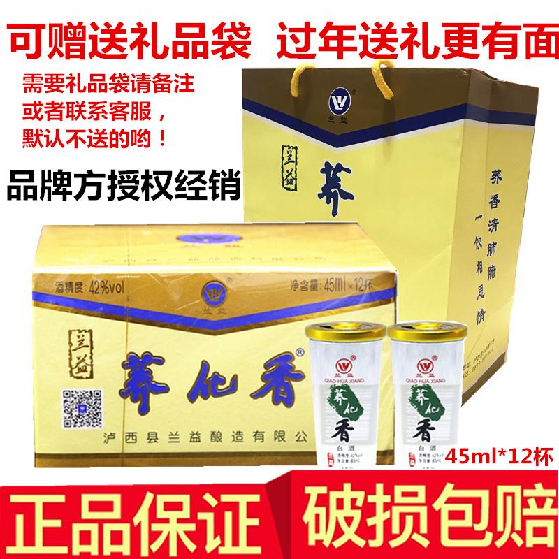 兰益松小荞酒松子酒荞花香荞化香苦荞酒云南小酒45ml*12 42°