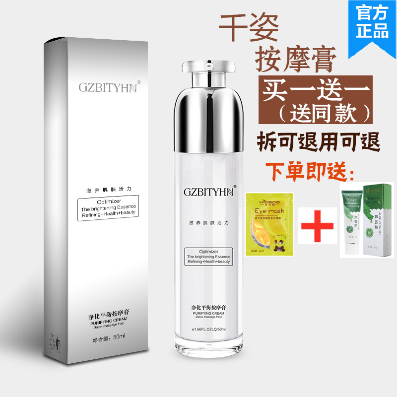 QIANZI massage cream face and face purify beauty, replenish water, whiten and beautify skin, deeply clean dirt, pore and block rubbish