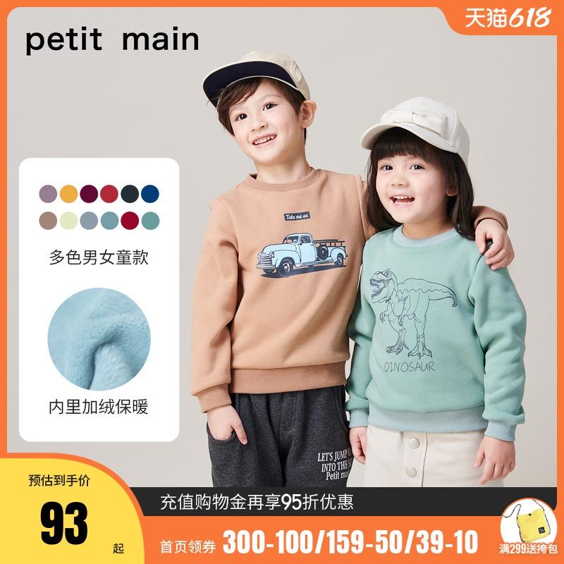 (过期)petitmain童装旗舰店 petitmain童装儿童加绒2021卫衣 券后109元包邮