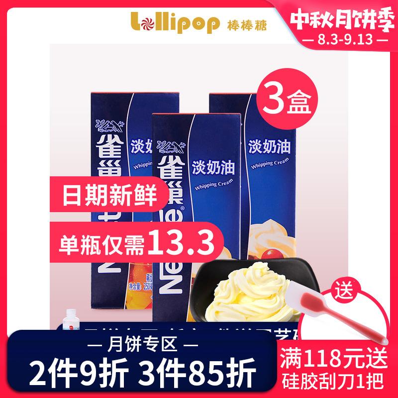 雀巢淡奶油250ml*3 动物奶油蛋糕裱花冰淇淋慕斯蛋挞家用烘焙原料