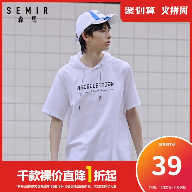森马2020夏季新款连帽短袖T恤男宽松显瘦撞色字母印花纯棉透气t恤