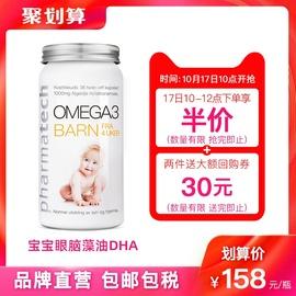挪威Pharmatech婴幼儿DHA藻油小鱼胶囊婴儿海藻油促进脑神经发育图片