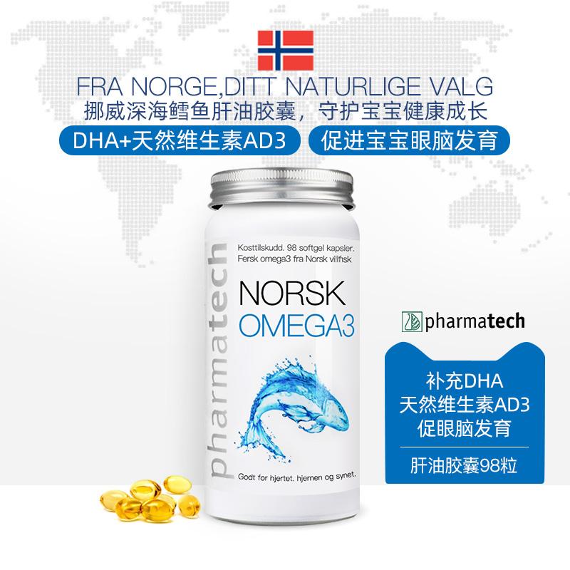 挪威pharmatech儿童深海鱼油鱼肝油天然维生素AD3护眼补脑DHA胶囊,可领取20元天猫优惠券