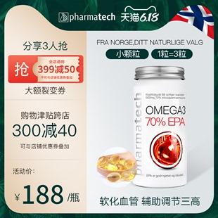 挪威Pharmatech深海鱼油软胶囊70%EPA老人心脏血管补品营养保健品