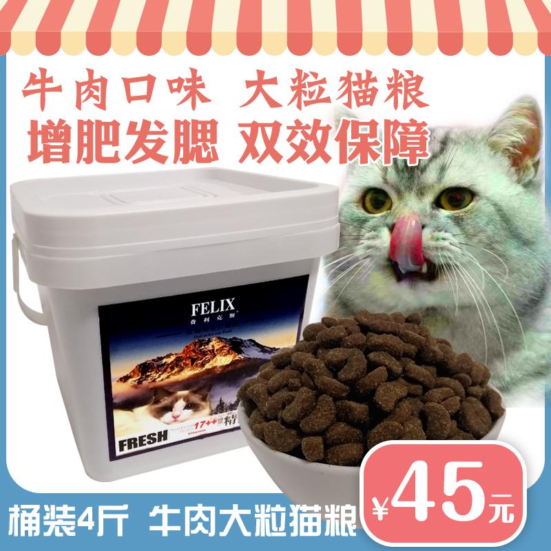 费利克斯牛肉大粒猫粮发腮增肥散装分装4斤桶装2kg全猫期主粮包邮优惠券