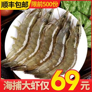 新鲜大虾鲜活超海鲜对虾冷冻速冻大号青虾非青岛海捕冻虾4斤盒装
