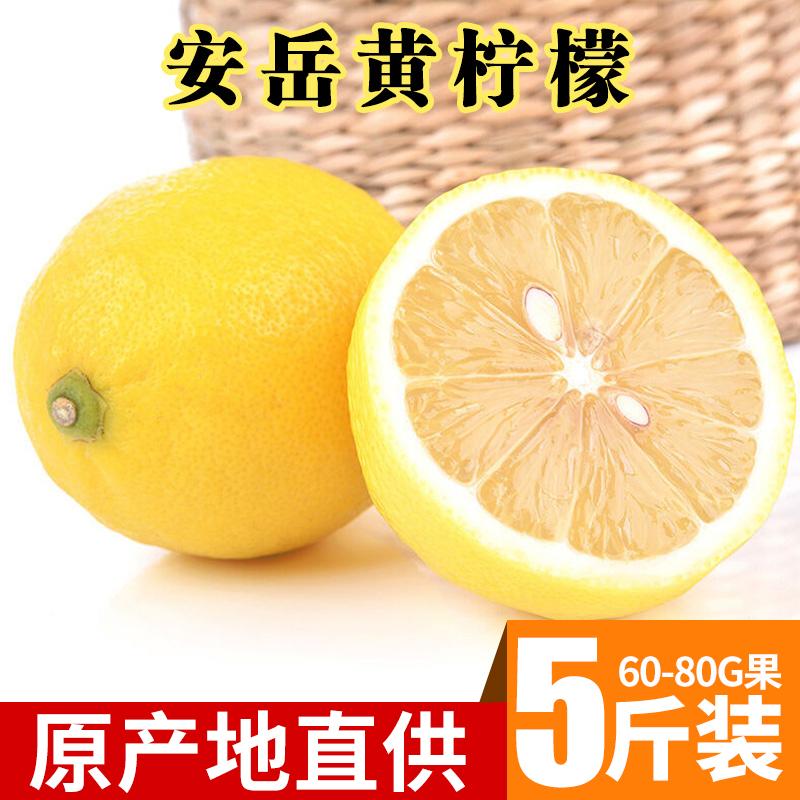 柠檬新鲜水果皮薄多汁安岳黄柠檬一级小果特产现摘现发5斤装包邮