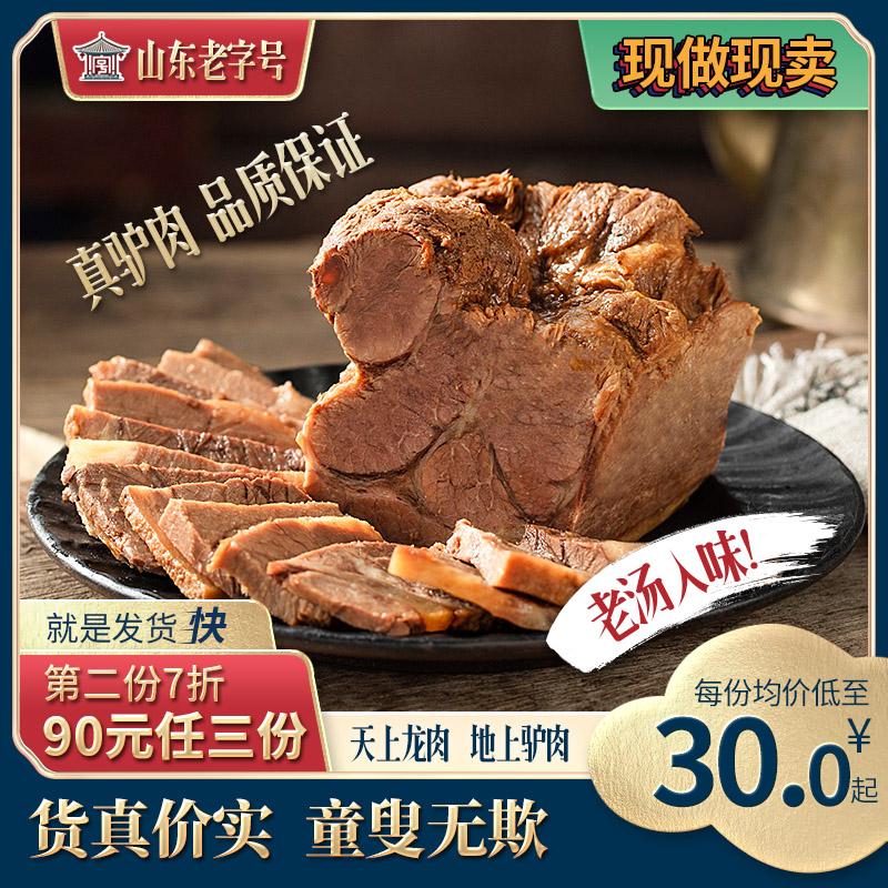 驴肉熟食真空五香卤肉即食卤味肉食山东特产熟肉卤肉酱肉食品小吃