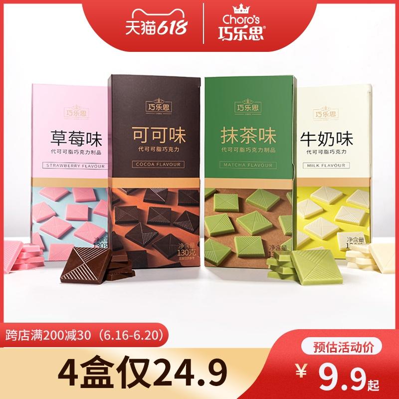 巧乐思抹茶草莓牛奶黑巧克力烘焙网红零食生巧礼盒装(代可可脂)