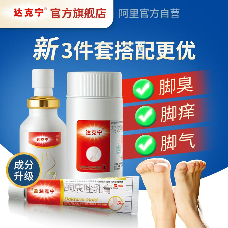 Dakning foot Qi spray ointment foot odor antipruritic desquamation and sterilization