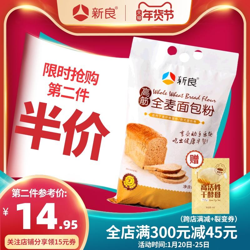 新良全麦面包粉2.5kg家用粗粮高筋面粉含麦麸皮全麦粉5斤代餐烘焙