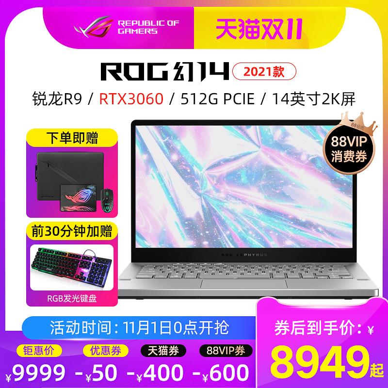 【李佳琪推荐】ROG幻14 2021款 AMD锐龙R9 RTX3060轻薄便携电竞游戏本学生超薄2K屏设计师专用手提笔记本电脑