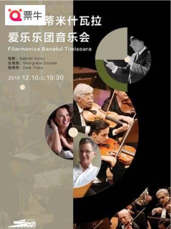 【杭州】巴纳特蒂米什瓦拉爱乐乐团音乐会
