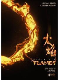 余笛 龚子琪 冒海飞 郭耀嵘】悬疑音乐剧《FLAMES火焰》图片