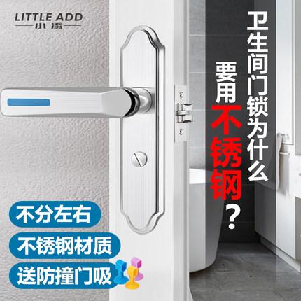 不锈钢卫生间单舌无钥匙室内门锁