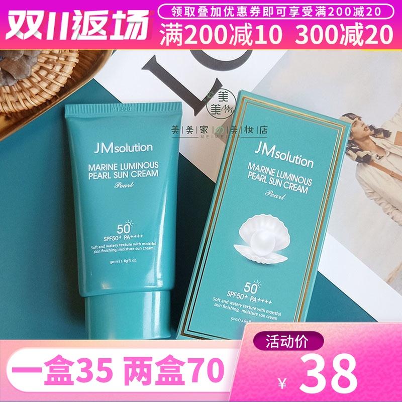 韩国JM solution海洋珍珠防晒霜学生女军训乳液正品防紫外线spf50