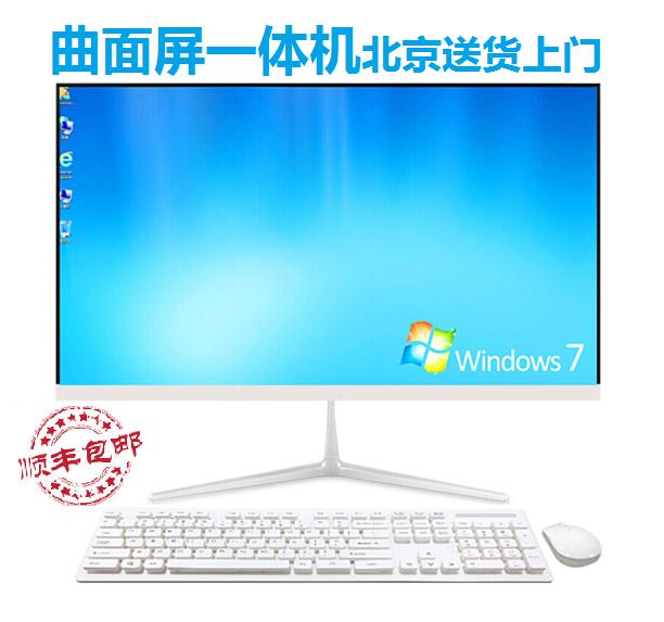 曲面屏一体机电脑四核酷睿i3i5i7高清家用办公游戏台式主机全套整