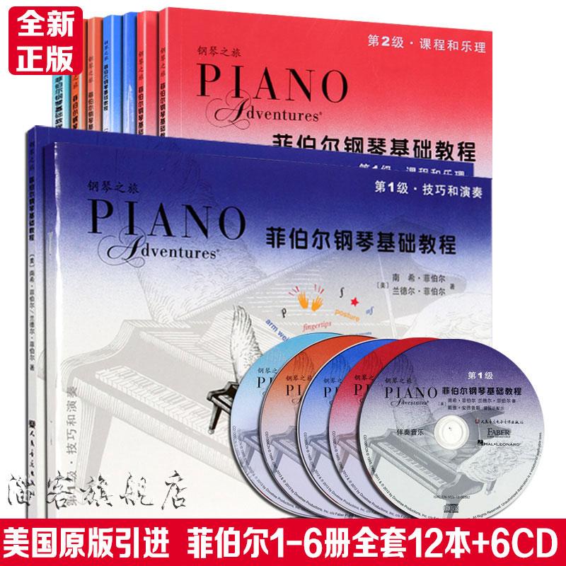 菲伯尔钢琴基础教程第1 2 3 4 56级全套课程乐理技巧演奏教材含CD