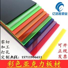 彩色亚克力板材透明PMMA板激光工艺加工定制塑料磨砂隔板广告牌。