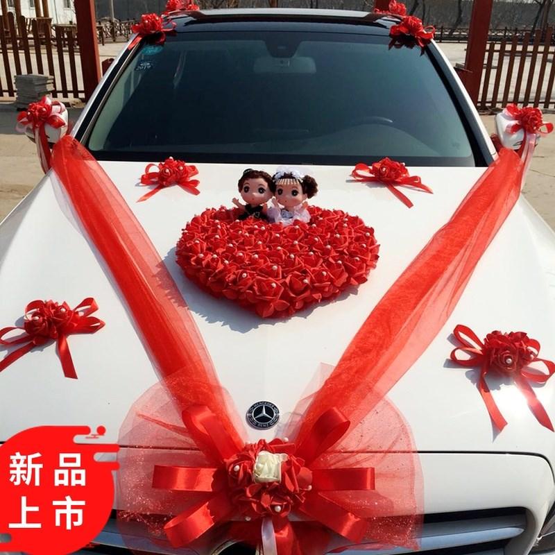 贴纸婚车装饰花盘喜字公仔心型小装饰小花全套新款婚庆吸盘花车板