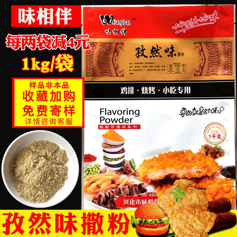 10-10新券孜然粉烧烤调料商用袋装1kg自然粉烧烤子然粉炸鸡鸡排烤肉撒料