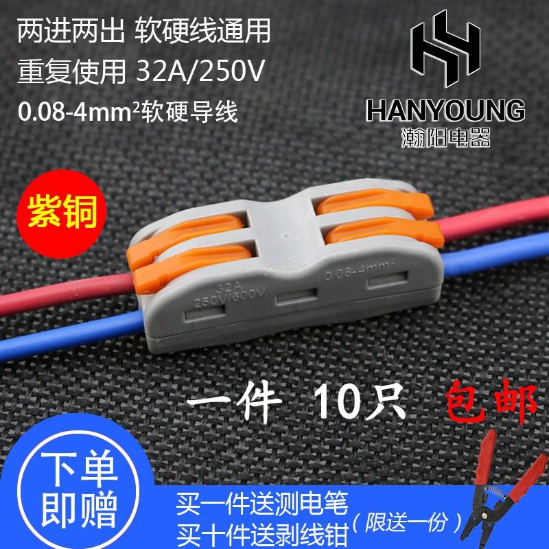 电线连接器2位快速接线端子SPL-2并线器对接端子CH-2快速接头10只