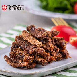 张飞常鲜五香干巴牛肉干吃货小零食四川特产香辣牛肉条熟食120g