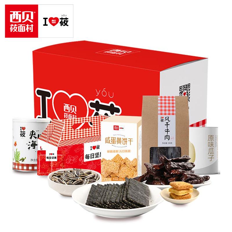 西贝莜面村端午零食大礼盒1892g 包含牛肉干/瓜子/坚果/海苔/饼干