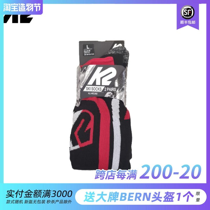 A2板尚 K2 All around 2 pack 滑雪袜 2双