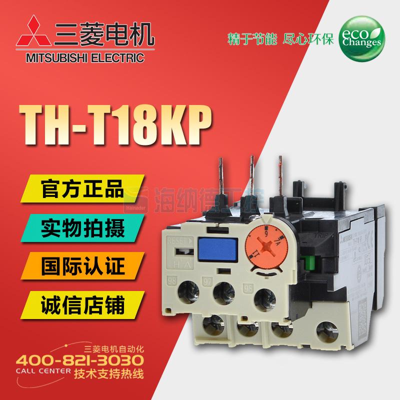 Абсолютно новая качественная продукция mitsubishi горячей реле TH-T18KP горячей защита для поколение TH-N12KP TH-V12KP