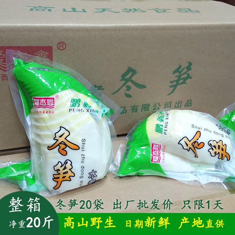 日期新鲜冬笋整箱20袋装 野生鲜嫩冬笋一箱江西特产20斤绿色美食
