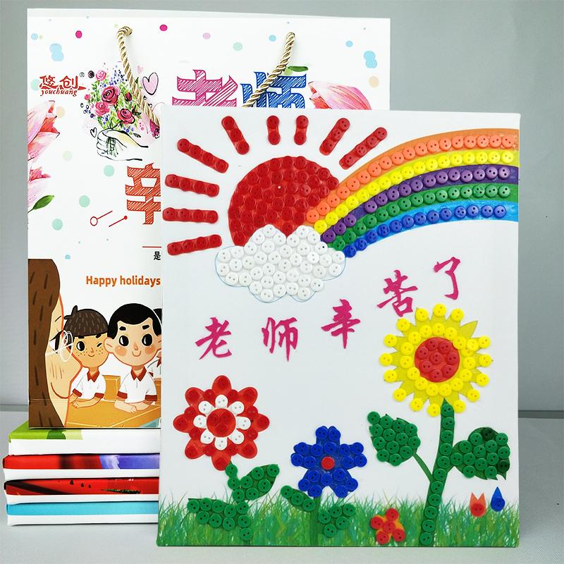 教师节礼物女老师新款幼儿园送男老师个性自制卡片感恩创意纪念品