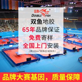 双鱼乒乓球室内赛场运动场地地板胶