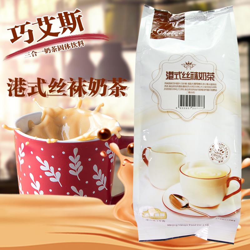 巧艾斯港式丝袜奶茶粉风味固体饮料冲饮珍珠奶茶店材料袋装1kg,可领取1元天猫优惠券