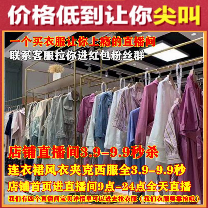 CoCo3月18日1春夏女装直播货源地摊创业拿货连衣裙T恤小衫半身裙
