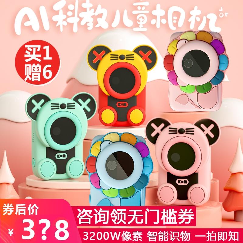 萌卡丘ai科教智能識別兒童數碼相機玩具可拍照連wifi小單反禮物