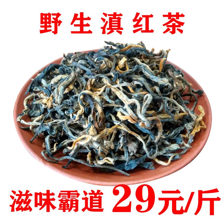 滇晓野生滇红茶 云南功夫红茶 纯手工采摘  自然野生茶叶